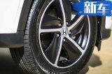 本田新款缤智多图实拍 搭1.5T发动机/动力大涨