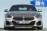 宝马全新Z4手动车型开售 尺寸大幅加长/有望入华