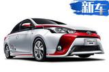 广汽丰田致炫/致享新车型 增运动套件/售9.28万起
