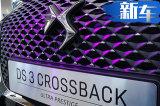 DS全新小SUV到店实拍 搭1.2T发动机/竞争奥迪Q2