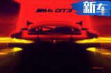 宝马全新M4 GT3预告图!确认配备超大双肾格栅