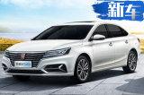 荣威全新i6配置曝光 换搭1.6L发动机售价下调