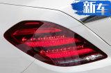 奔馳全新S級內飾曝光 換超大中控屏/推混動車型