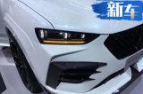 """WEY SUV轿跑""""加强""""版首发 酷似宝马X6油耗更低"""