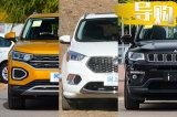 车市严选:这几款高优惠SUV车型不容你错过!