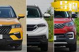 10万元购车预算买SUV 从这3款里面选不后悔