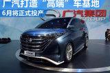 广汽传祺第二工厂投产 产多款高端车型