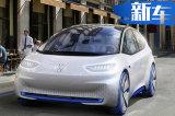 大众纯电动车5月预订 22万起售/跟高尔夫一样大