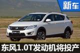 东风风神1.0T即将投产 2款SUV率先搭载