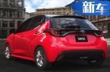 丰田全新一代雅力士特别版 配双色车身主打运动