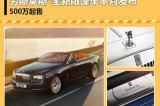劳斯莱斯全新敞篷车本月发售 500万起售
