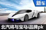 北汽要和宝马i品牌全面pk 将推4款电动车