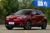 6月23日上市! 广汽丰田C-HR新SUV售14万元起