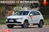 劲炫ASX让利1.5万 降价竞争本田XRV