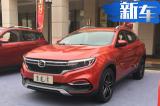 陆风逍遥全新SUV正式上市 售7.99-13.19万元