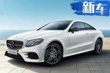 奔驰新款E级轿跑正式开卖 52.88万元起售-涨6千