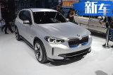 宝马将推iX3车型 计划由中国工厂生产/续航400km