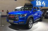江淮帅铃T8柴油国六版亮相,预计12月份上市