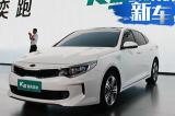 东风悦达起亚插混K5-8月开卖 起售或低于20万元