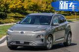 北京现代电动SUV亮相 续航450km/下半年正式开卖