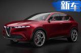 阿尔法·罗密欧全新SUV!即将投产/pk宝马X1