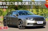邢台雪铁龙C5优惠1.8万元 降价竞争悦纳