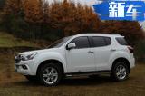 现款8.3折甩卖!五十铃mu-X新SUV本月26日上市
