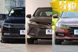 23万购车预算买B级轿车 从这3款中选一辆就对了