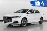 比亚迪改款秦推汽油版 年内开卖售价不到6万元