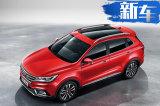 上市即降2.2万!荣威全新RX3起售价6.98万元