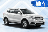 增6项配置/售价不变 东风风光580三款新SUV开卖