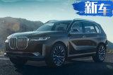 宝马旗舰7座SUV 11月29日首发 预计售价108万起
