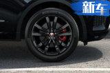 捷豹E-PACE推限量版车型 外观黑化/搭2.0T引擎