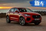 捷豹路虎4月25日3款新车首发 含电动车/小SUV