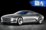 挑战特斯拉Model S 奔驰将推EQ系列旗舰车型EQ S