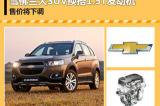 雪佛兰大型SUV换1.5T发动机 售价将下降
