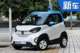 宝骏纯电动车下半年上市 外形酷似smart
