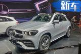 奔驰全新GLE开卖!新增2.0T车型72.78万元起售