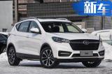 售价10万!天津一汽SUV八月上市 年底推电动版