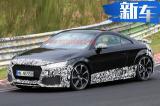 奥迪将推新款TT RS 外观小幅优化/年底正式亮相