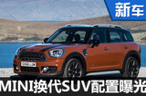 新MINI COUNTRYMAN配置曝光 2月18日上市