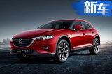 一汽马自达CX-4新车型开卖 四驱18万太值了!