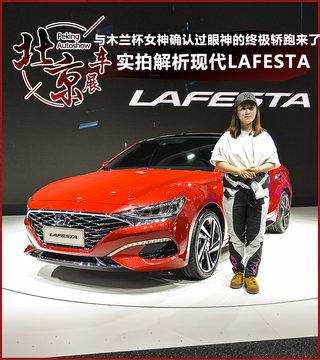 北京现代LAFESTA 与木兰杯女神确认过眼神的终极轿跑来了