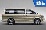 风行全新菱智M5L明日上市 7.28万元起售