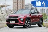 雪佛兰全新SUV创界开启预售 将于9月5日上市