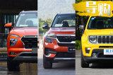 车市严选:15万就能买到的高颜值个性小型SUV