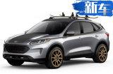 福特推两款运动版车型 探险者领衔/造型更硬派