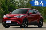 """广汽丰田引入""""原版""""C-HR 起售竟只要14.48万元?"""
