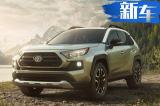 外观革新/动力大幅提升! 丰田全新RAV4明年底投产