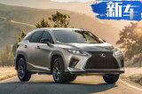 雷克萨斯将推5款新车!RX迎小改款/8月正式投产